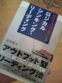 病院かかって調剤薬局待ちに読了。いい本です。ロジカルシンキングリ