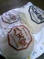 クリームパン 3種 小倉 チョコ カスタード
