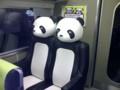 パンダ列車のパンダシート
