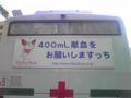 駅前の献血会場で  しますっち ・・・て、最近の献血はゆるキャラに