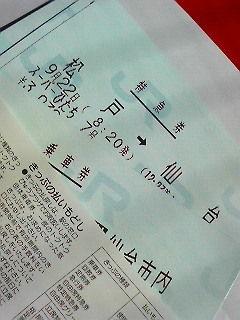 松戸駅に唯一停まるスーパーひたちが仙台行きだと知って、どうしても