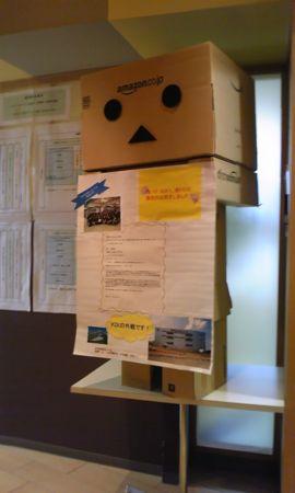 これがAmazonテクノロジー。ダンボーが貼り紙を持つオフィス…  今日も