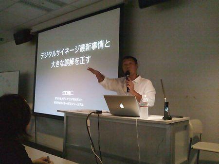 デジタルサイネージゲスト講演なう(デジハリ大学院)
