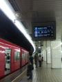 名古屋なう。名鉄ってほぼ2分おきにいろんな電車が来る。すごい。