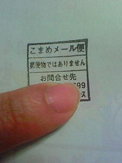 @小豆さん そうそう、こんなメール便があった
