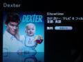 iTunesのDEXTERのPodcast(インタビューやプロモ画像)がずっとエラーでダ
