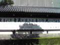 生まれた意義と生きる喜びを見つけよう by東本願寺
