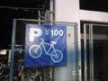 自転車で秋葉まで なんか16時30分から飲んでる人達と合流
