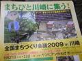 全国まちづくり会議2009イン川崎なう。 NHKプロフェッショナル仕事の