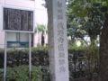 忠臣蔵で有名な浅野内匠頭の屋敷跡。有名スポットらしくよく土日にガ