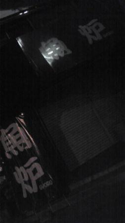 昔はまだこの時間でもやってた飲み屋。小田急OXも24時間営業が11時まで