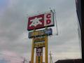 滋賀県のBOOK OFF。店名は不明 割と大きい。