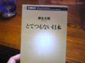 救命病棟24時最終回までヒマなので麻生さんのとてつもない日本でも読