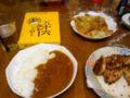 晩飯なう。今日の晩飯はお土産でもらった五十六(いそ ろく)カレー。