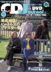 THE BEATLES,山中千尋,Pearl Jam,渡辺貞夫 ・・・ここまでまとまりがな