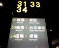 台湾・桃園国際機場ナウ。無事到着しました。これから台北市内まで一