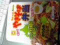 わーい!そーいや米切れてたとスーパー行ったら北海道キャン ペーン