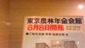 昭和42年開業の虎ノ門パストラルも明日で終了   また昭和が消えていく
