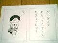 ニシワキタダシイラスト作品展2009.10.16〜11.3@日音色(大阪市中央区谷町