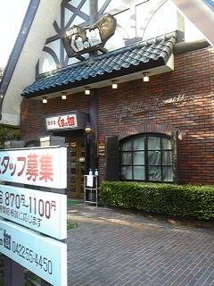 武蔵境と小金井の境目にある、五日市街道の柳橋近くに「珈琲館くすの