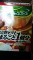 味の素の回し者といわれてもいい。スープ大好きトマト大好きこれ超す