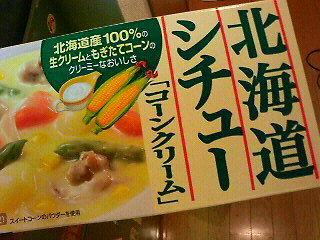 これ、実家で使ってたシチューのルゥ、美味しかったから自分でも買っ