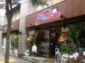 ロッカーズアイランド渋谷店、今日オープン!さっそくお邪魔しまーす