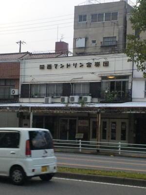 神戸・楠町で発見。「関西マンドリン合奏団」シブすぎる。