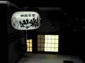 門前仲町にある石倉三郎の奥さんがやってる飲み屋「花菱」。お酒は少