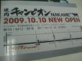 焼肉チャンピオンNAKAME+。10月10日オープン。