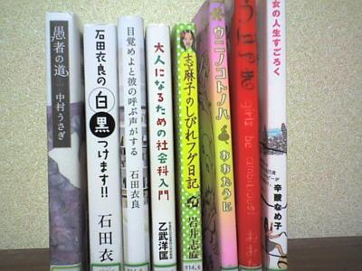 エッセイ。 図書館でいろいろ借りてきた。小説も読みたいんだけど、