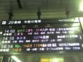 さらば東京。今月はあと三回来るぜ。