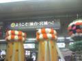 仙台駅に到着。事務所へ。