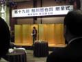 鮎川賞パーティーにて。