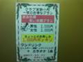 1000円ポッキリ!志保ママ!行くべきか、行かざるべきか(笑)