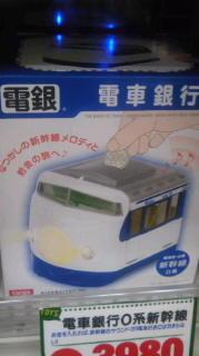 こんなん見つけた!新幹線貯金箱