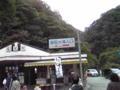 袋田の滝なう。電波は弱い@SoftBank。
