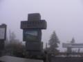 雪・氷・霧に覆われた、日本国道最高地点
