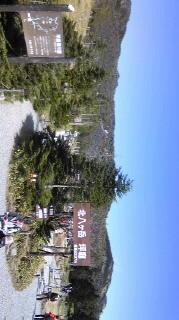 北横を経てピラタス山頂駅なう。キノコ汁が激ウマ