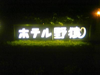 20091012144548