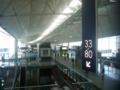 空港着いた