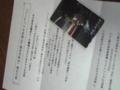太宰治誕生100周年キャンペーンの図書カードが当たったようだー