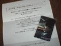 太宰治誕生100周年キャンペーンの図書カードが当たったー