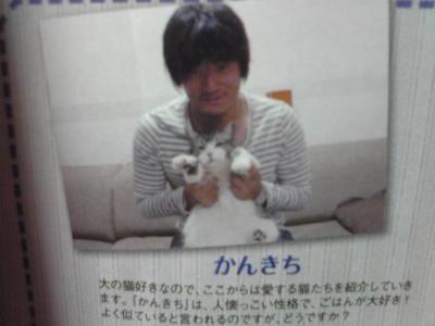 祐介と猫①