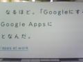品川のGoogle広告