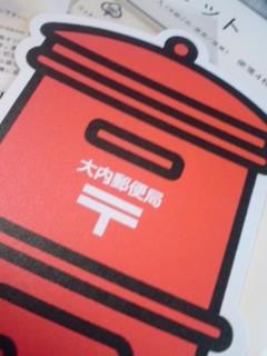 郵便局名入り ということはですね、尼崎に行けばキャラの名字入りの