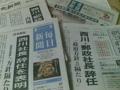気になるニュース なので全紙買った。どうなる?