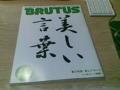 「BRUTUS」最新号。 期待していたよりも遥かに面白かった。