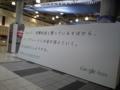 品川のGoogle日替わり広告