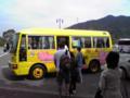 幼稚園バス(?)に乗って長崎バイオパークへ。